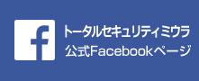 トータルセキュリティミウラ公式Facebookページ